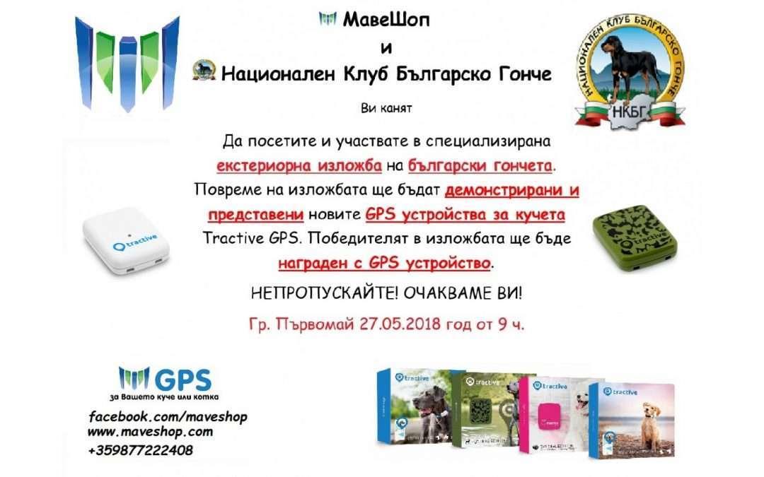 Демонстрация и представяне на Tractive GPS на екстериорна изложба в гр. Първомай